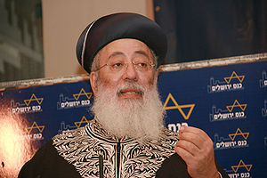 English: Rabbi Shlomo Amar, the Sephardi Chief...