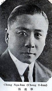 張我華 - Wikipedia