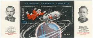 File:USSR miniature sheet of 1965, The Triumph of the Soviet Union Voskhod2 spacecraftjpg