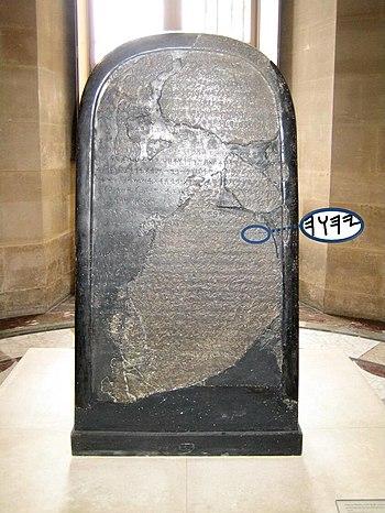 aka. the Moabite Stone (2007-05-19T14-10-19.jp...
