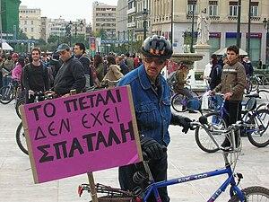 Ελληνικά: το πετάλι,,,,