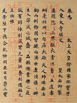 One of Dedicaory Records of Todaiji temple, , ...
