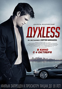 Dukhless Wikipedia