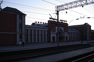 English: Birobidzhan railroad station Русский:...