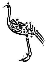 Arab caligramı bir kuş biçiminde