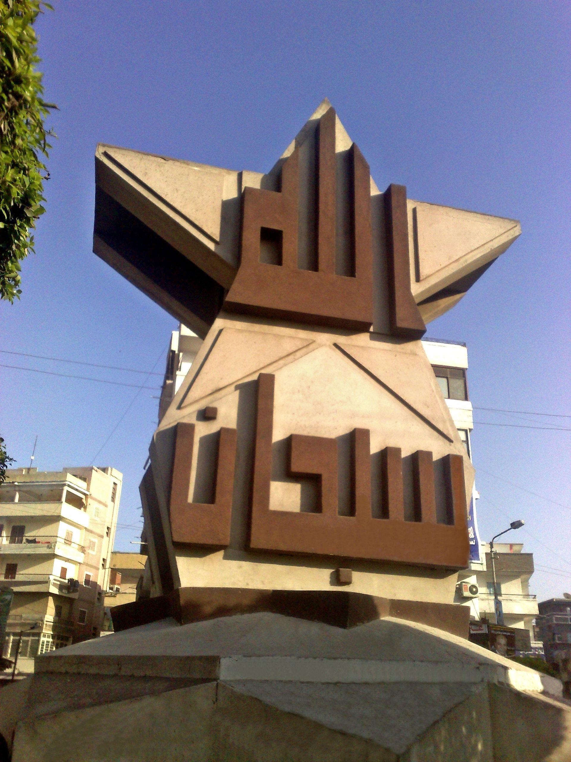 Subhan Allah Wikipedia