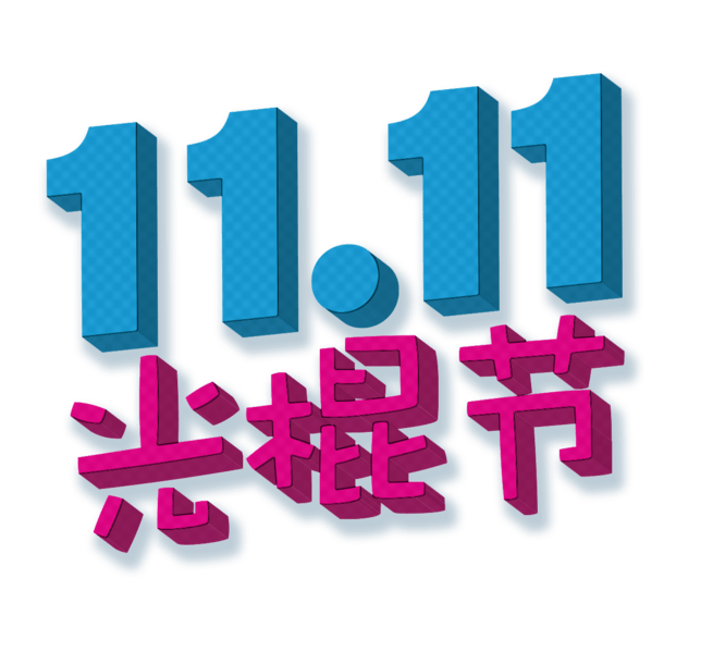 Singles' Day on November 11