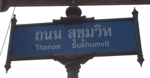 Street sign depicting the name of Sukhumvit Ro...