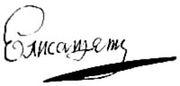 Chữ ký của Elizaveta Petrovna của Nga