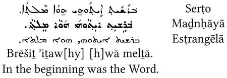 откъс от евангелието от Йоан на арамейски