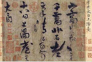 Poesia e calligrafia di Lǐ Bái (VIII secolo)