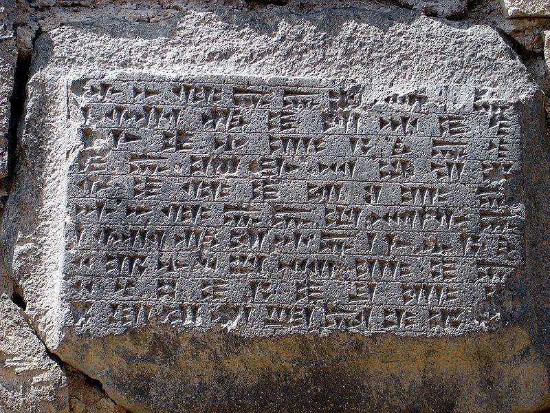 File:Erevan - La forterese d'Erebouni 07.JPG