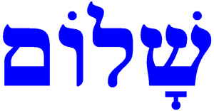 Shalom, a name of God (Hebrew characters). &qu...