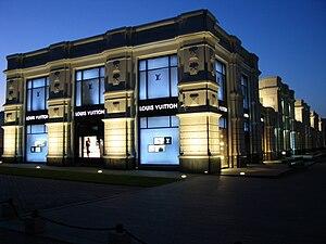 Русский: Бутик Louis Vuitton в Екатеринбурге