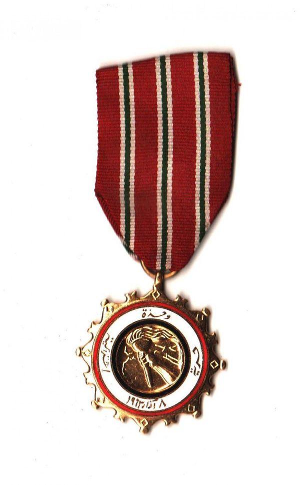 Медаль «8 марта» (Сирия) — Википедия