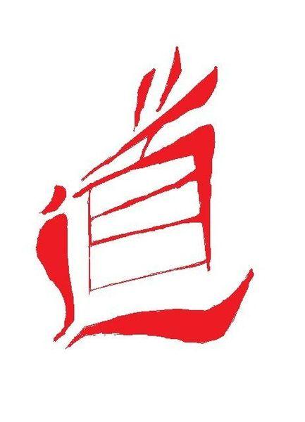 File:Ideograma del Tao (Dao)..jpg