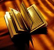 El Corán, versión moderna de  Al-Azhar, 1923.