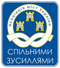 """Результат пошуку зображень за запитом """"асоціація міст україни"""""""