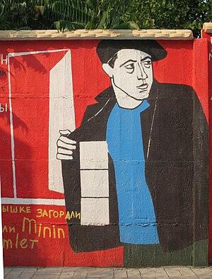 English: Black market speculant on graffiti. K...