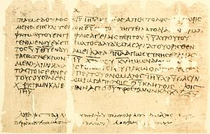 English: page with text of Epistle to the Roma...