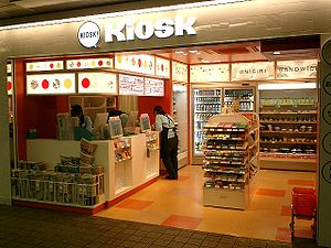 Kiosk-Tenma