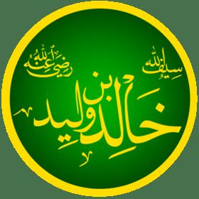 خالد بن الوليد ويكيبيديا