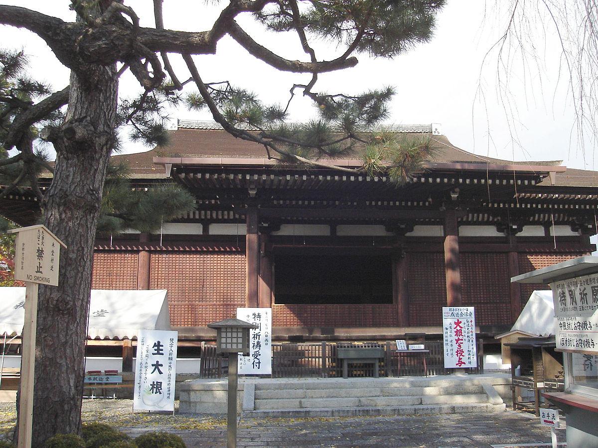 大報恩寺 - Wikipedia