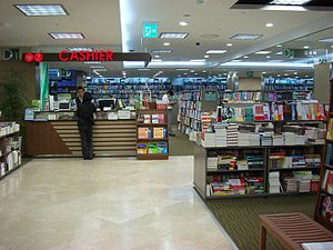 English: Coex Mall Book Store