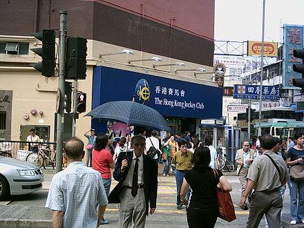 香港賽馬 - Wikiwand