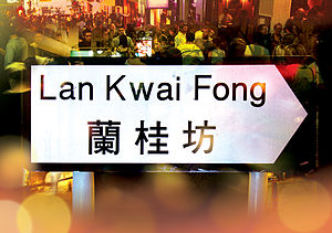 English: Lan Kwai Fong Street sign