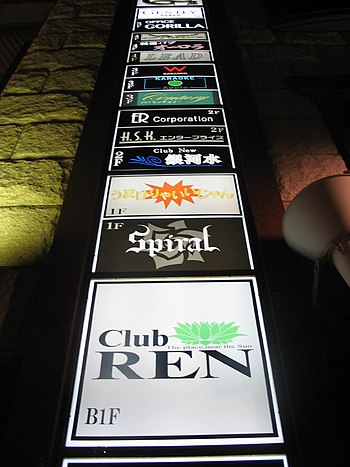 English: Signage for hostess bars in Kabukicho...