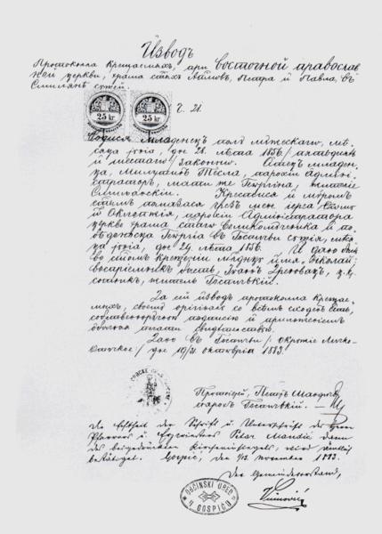 Berkas:Nikola Tesla birth certificate.png