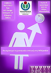 Ενίσχυση της γυναικείας οπτικής στη Wikipedia.jpg