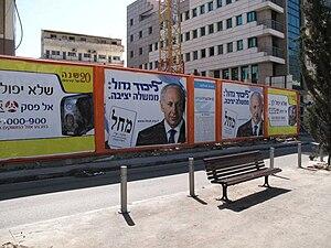 עברית: בשדרות רוטשילד תל אביב