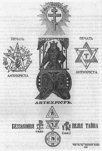 1912年版包含《錫安長老會紀要》的《渺小中的偉大》封面,畫著各種猶太秘儀標誌。
