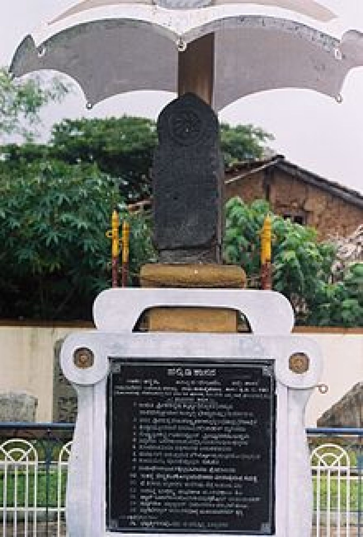 Monument with black plaque of inscribed writing