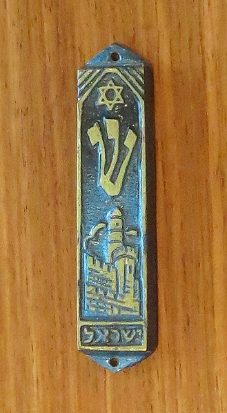 File:Macedonian Mezuzah.jpg