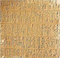 Tavoletta con pittogrammi dei Sumeri