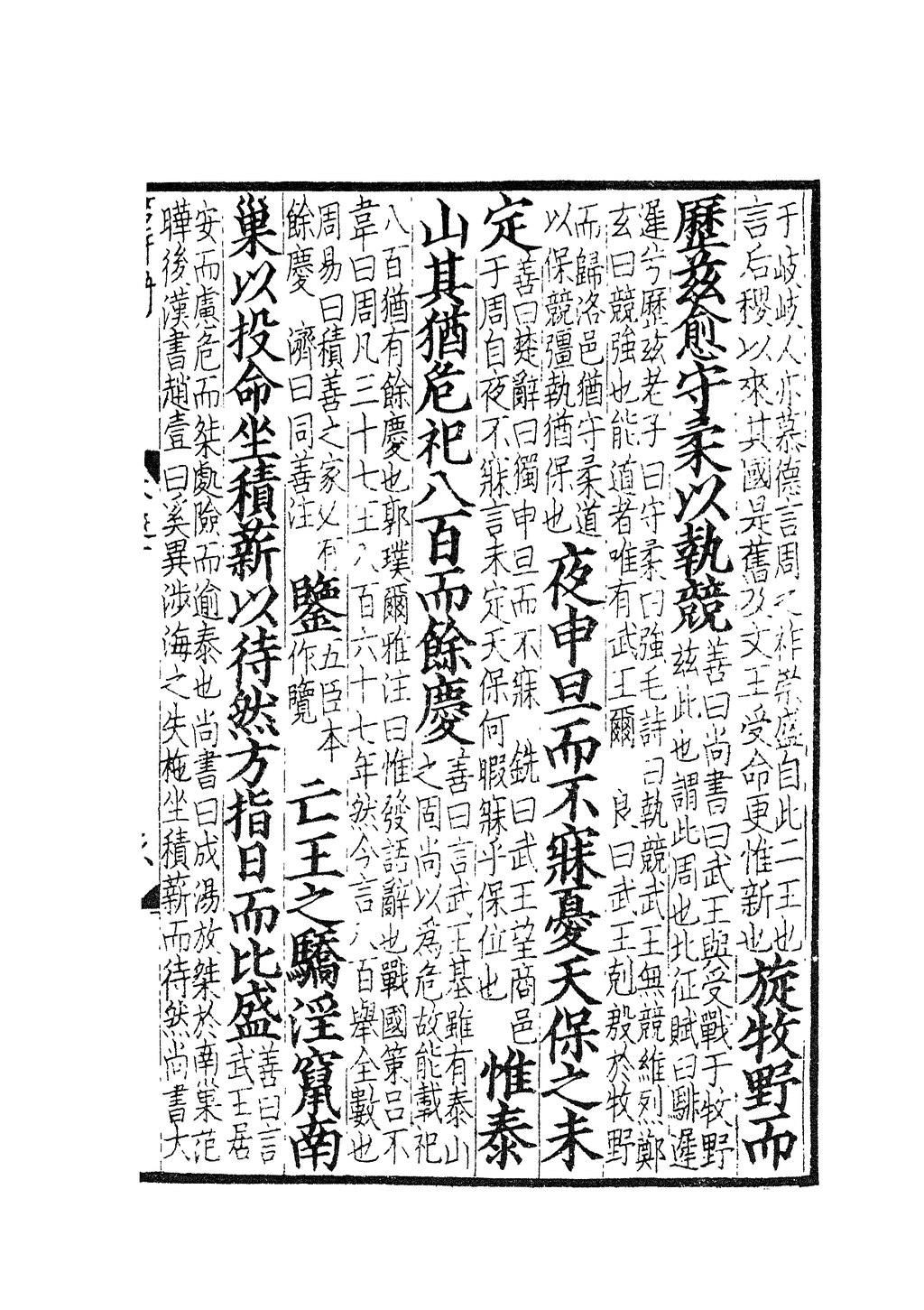 Page:Sibu Congkan1899-蕭統-六臣註文選-30-06.djvu/12 - 維基文庫,自由的圖書館