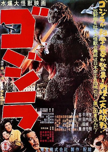 File:Gojira 1954 Japanese poster.jpg