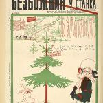 Christmas Controversies Wikipedia
