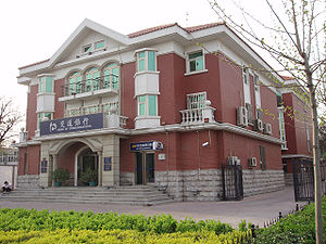 A bank in Tianjin, China