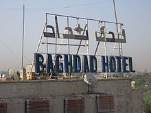 220px-Baghdadhoteliraq.jpg