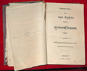 Sanskrit Bible