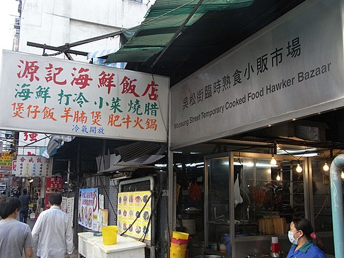 Woosung Street Temporary Cooked Food Hawker Bazaar (photo by Mcwimgpos, via Wikimedia Commons)