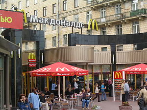 McDonald's in Saint Petersburg, Russia