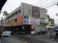 光明街商圈 - 維基百科,自由的百科全書
