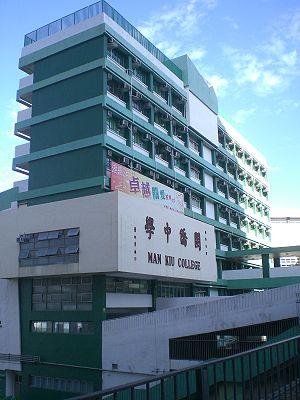 閩僑中學 - 維基百科,暫無收到學生相關求助,到達天后站 Tin Hau Station。 巴士49M的服務時間:首班車是06:10,自由的百科全書