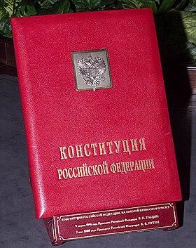 Конституция Российской Федерации — Википедия