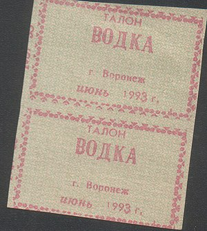 Ration stamps for vodka, June 1993, Voronezh, ...